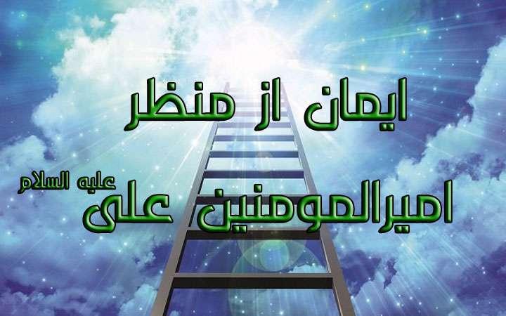ایمان از منظر امیرمومنان