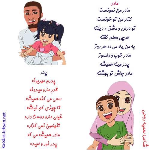 پدر و مادر