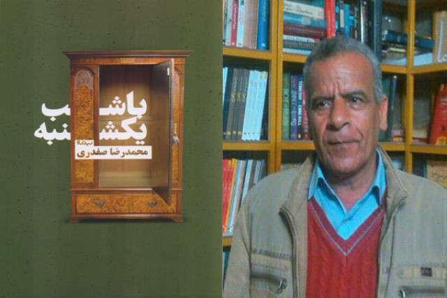 «با شب یکشنبه» ،محمدرضا صفدری