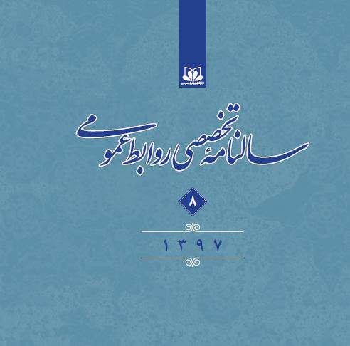 سالنامه تخصصی روابط عمومی ایران منتشر شد