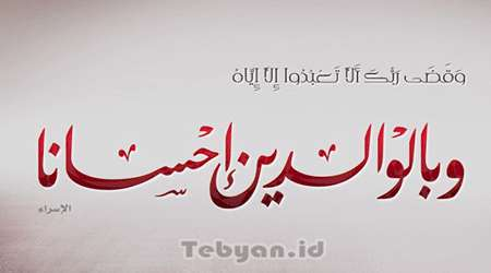 perintah birrul walida'in dalam al-qur'an