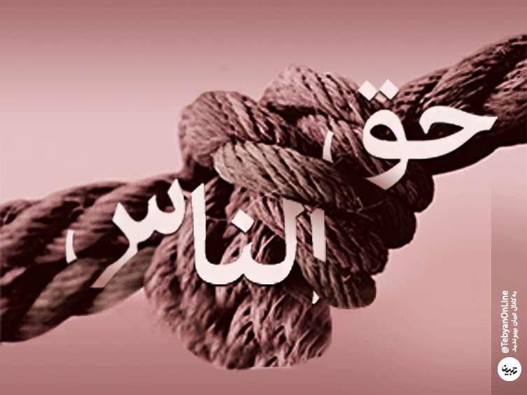 حق الناس، گره کور، طناب