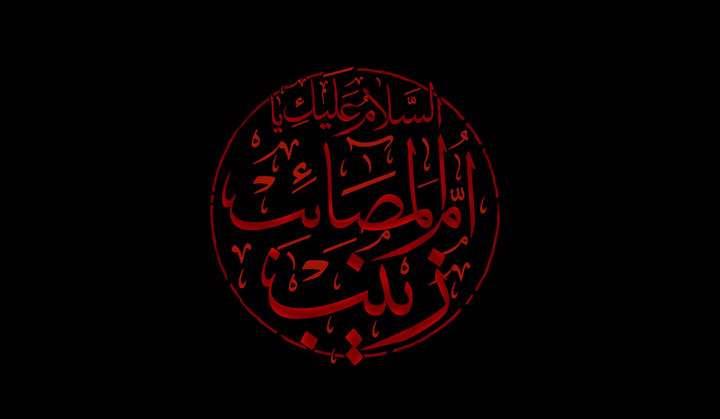 زینب کبری سلام الله علیها