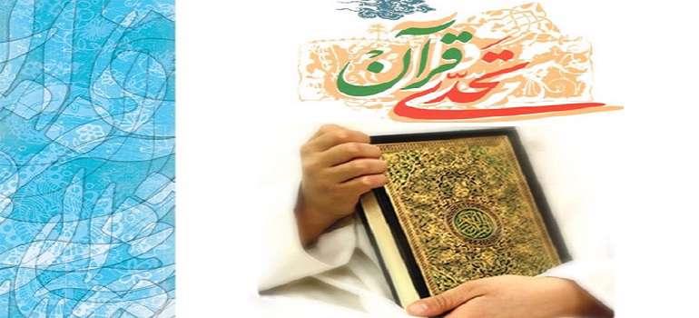 تحدی قرآن