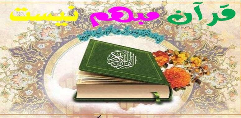 قرآن مبهم نیست