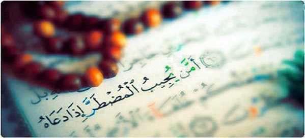 مهم ترین شرط برای استجابت دعا