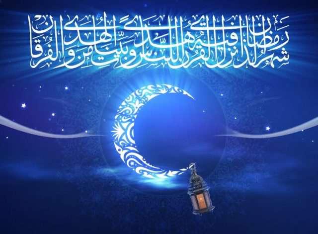 نگویید رمضان، بگویید شهر رمضان