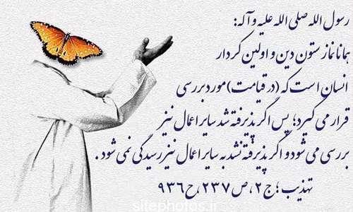 نماز حضرت رسول