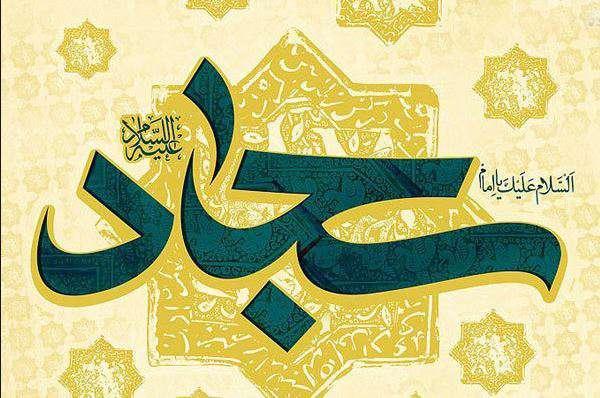 چرا امام سجاد خود را به همسفرانش معرفی نکرد