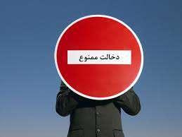 گفت گستاخی نکن بار دگر