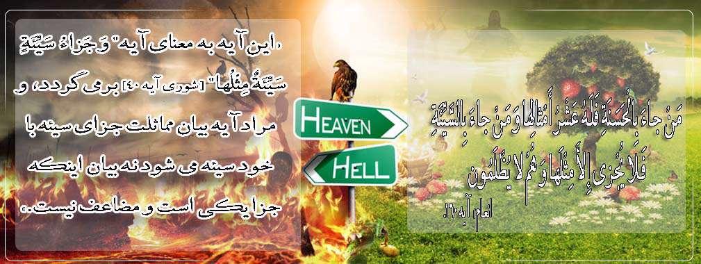 بهشت و جهنم