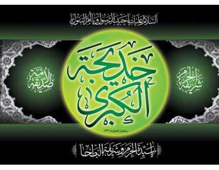 أم المؤمنين خديجة عليها السلام وإيمانها بالنبوة والإمامة