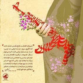 شیر زن ایرانی