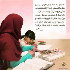 سطح معرفتی مادر