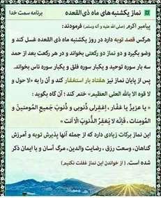 نماز یکشنبه ذی القعده
