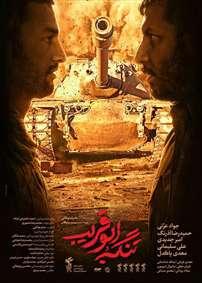 رونمایی از جدیدترین پوستر فیلم تنگه ابوقریب
