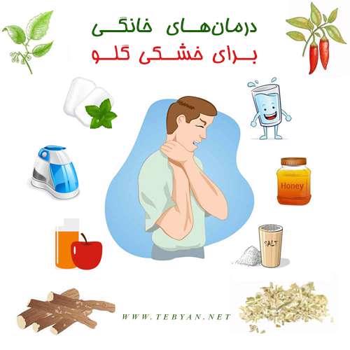 درمانهای خانگی برای خشکی گلو