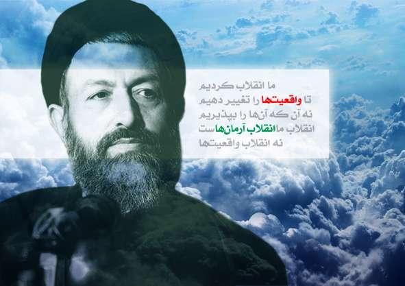 تفکر روشنگرانهای از دین در نظرات شهید بهشتی