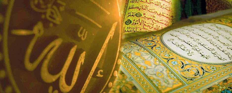 رابطه تفسیر قرآن با هرمنوتیک