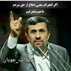 احمدی نژاد: از کجا آوردی