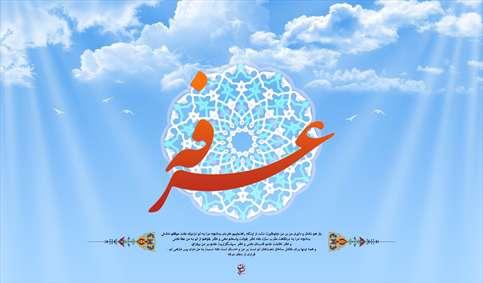 دعای عرفه امام حسین علیه السلام