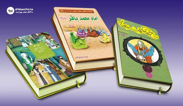 معرفی کتاب درباره امام باقر