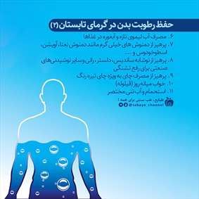 حفظ رطوبت بدن