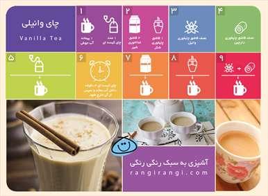 چای وانیلی