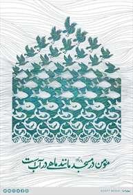 مومن در مسجد مانند ماهی در آب است