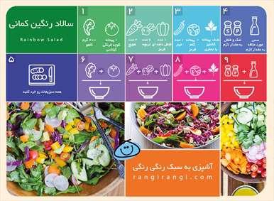 آشپزی رنگی – سالاد رنگین کمانی