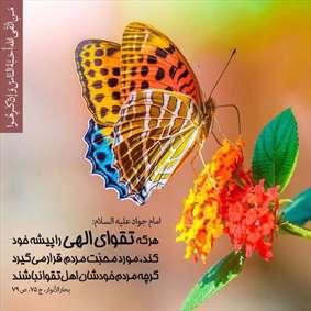 حدیثی از امام جواد درمورد تقوای الهی