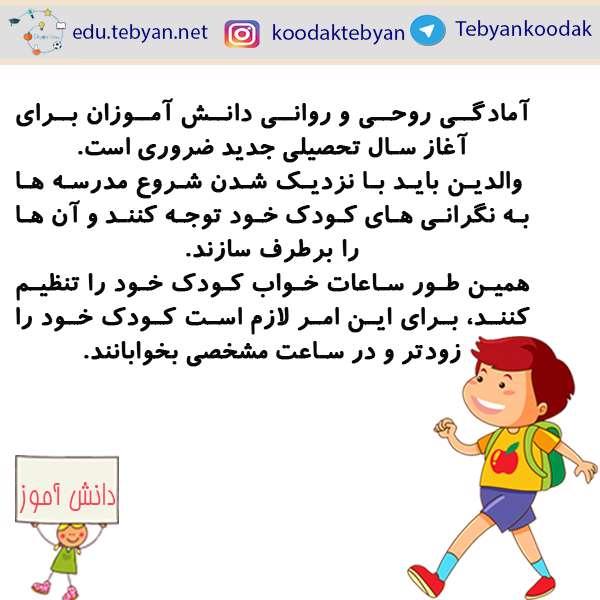 effe40c43183d مهرماه؛ آغاز سال تحصیلی و روز بازگشایی مدارس