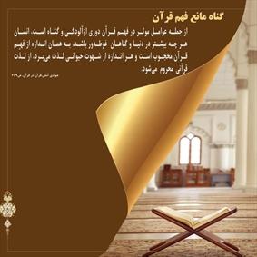 گناه مانع فهم قرآن