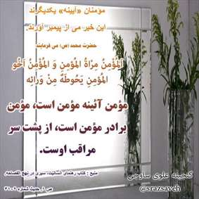 حدیثی از حضرت محمد