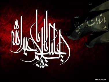 یا ابا عبد الله الحسین