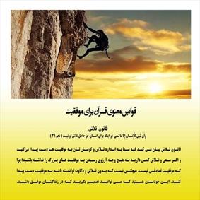 قوانین معنوی قران برای موفقیت