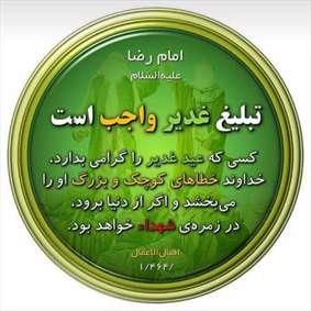 حدیثی از امام رضادرمورد عید غدیر
