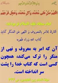 حدیثی از امام سجاد در مورد امربه معروف ونهی از منکر