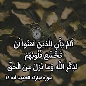 سوره مبارکه الحدید