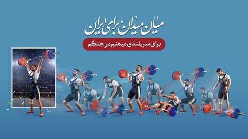 میان میدان برای ایران