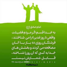 حدیثی از امام صادق درمورد روز عید غدیر