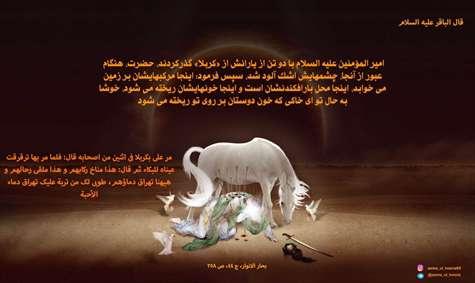حدیثی از امام باقر در مورد امام حسین