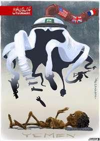 کاریکاتور تراژدی یمن
