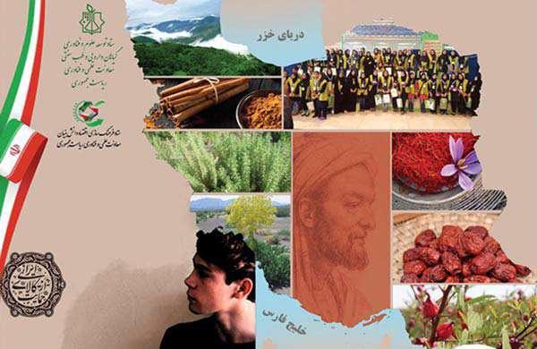 دومین جشنواره ملی دانش آموزی گیاهان دارویی، فرآورده های طبیعی و طب ایرانی (سنتی)