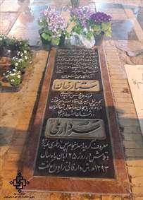 مقبره خفته سردار ملی در شهر ری