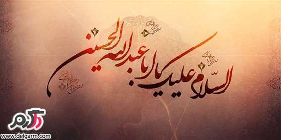 السلام علیک یا ابا عبدالله