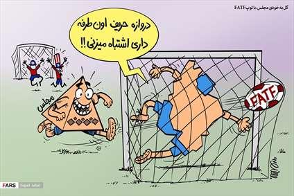 کاریکاتور گل به خودی مجلس، با توپ FATF