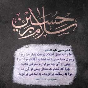 حدیثی از امام حسین