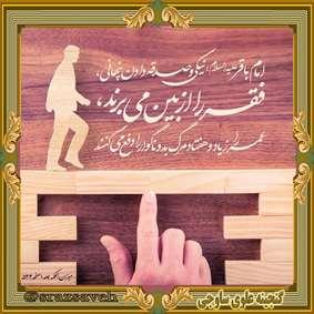 حدیثی از امام باقر در مورد نیکی