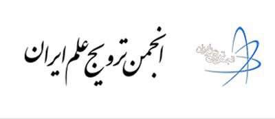 معرفی انجمن ترویج علم ایران